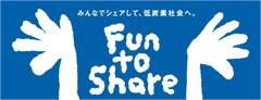 環境省Fun to share
