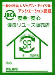 JRCA|一般社団法人ジャパン・リサイクル・アソシエーション