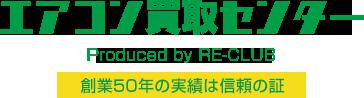 エアコン買取センターは神奈川・東京で無料出張査定OK!
